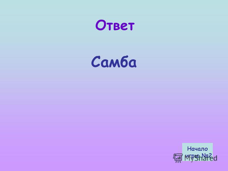 Самба Начало игры 2 Ответ