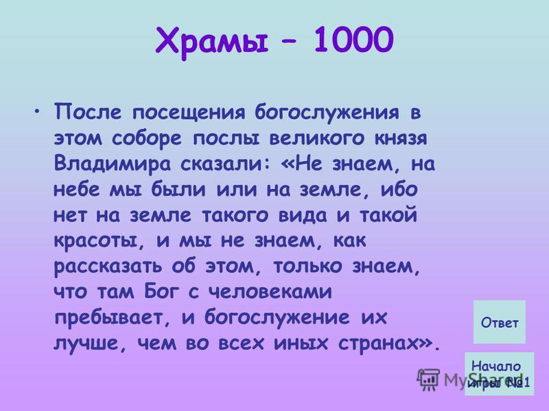 Храмы – 1000 После посещения богослужения в этом соборе послы великого князя Владимира сказали: «Не знаем, на небе мы были или на земле, ибо нет на земле такого вида и такой красоты, и мы не знаем, как рассказать об этом, только знаем, что там Бог с