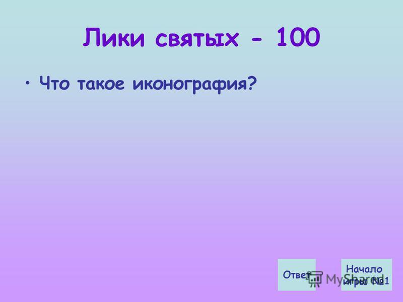 Лики святых - 100 Что такое иконография? Начало игры 1 Ответ