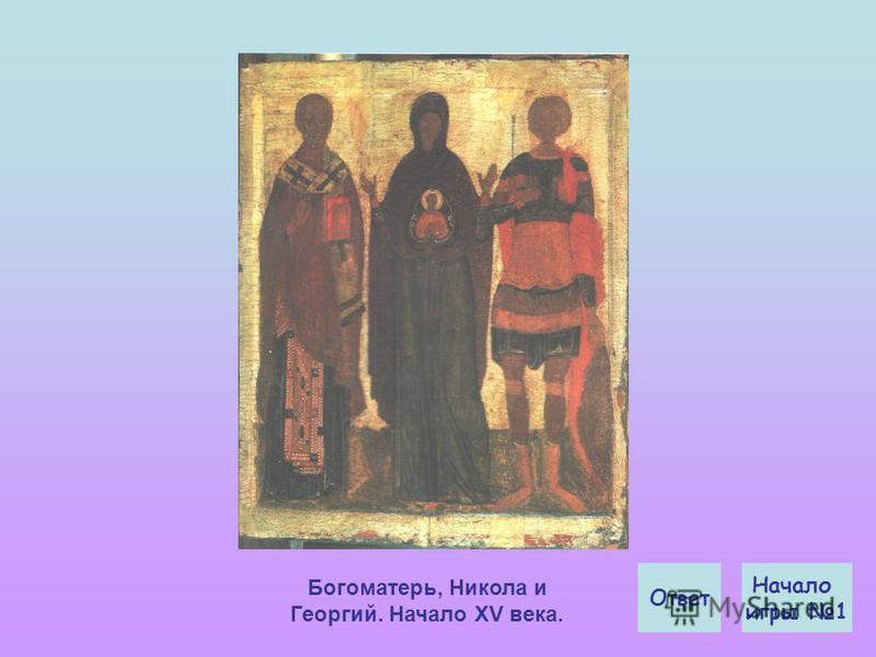 Богоматерь, Никола и Георгий. Начало XV века. Начало игры 1 Ответ
