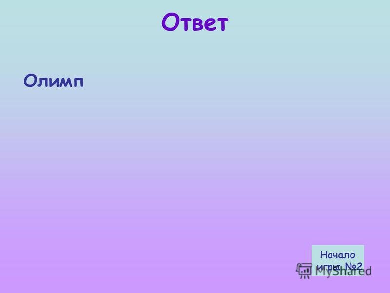 Олимп Начало игры 2