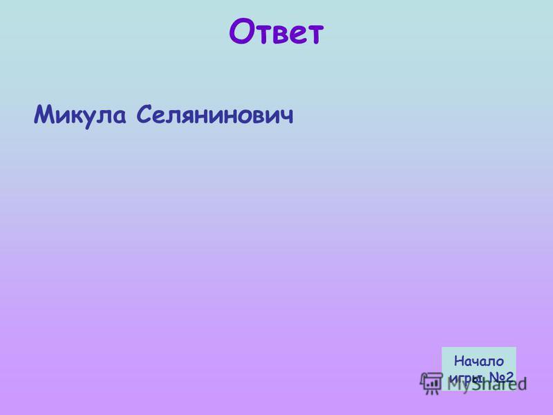 Микула Селянинович Начало игры 2