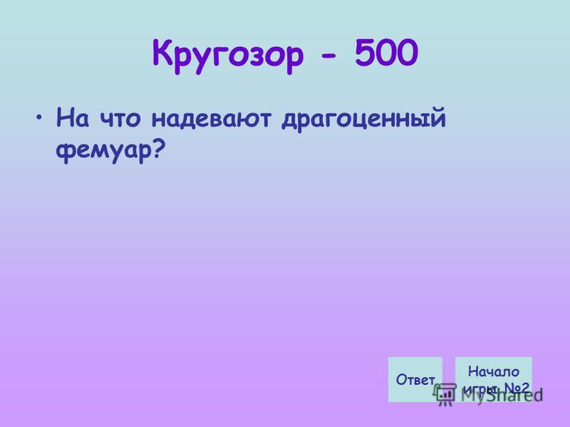 Кругозор - 500 На что надевают драгоценный фермуар? Начало игры 2 Ответ