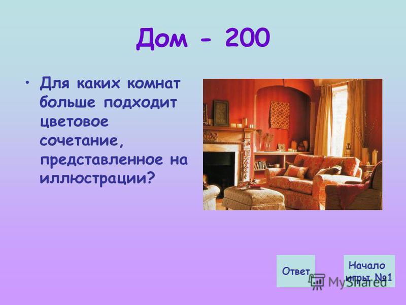 Дом - 200 Для каких комнат больше подходит цветовое сочетание, представленное на иллюстрации? Ответ Начало игры 1