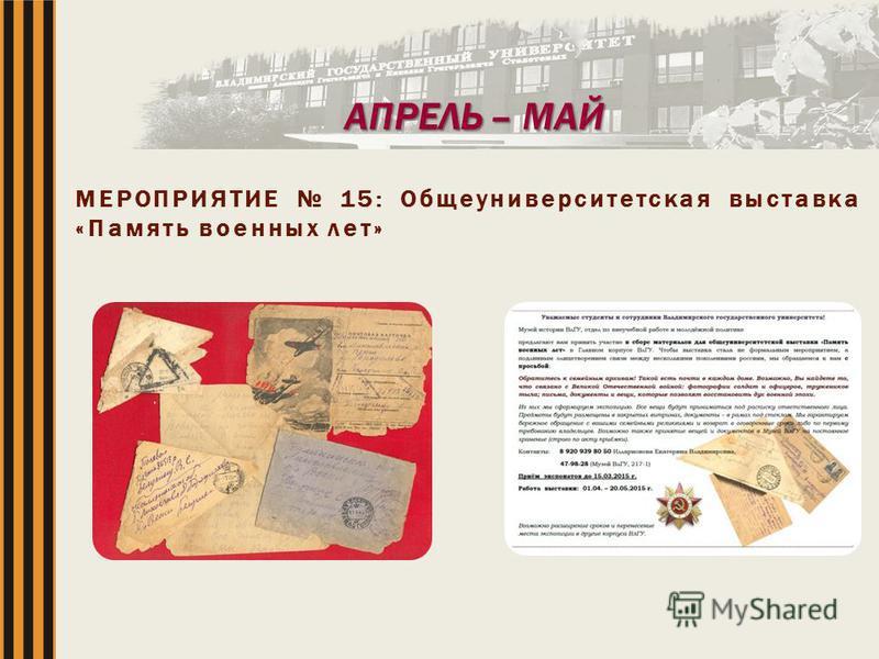 9 АПРЕЛЬ – МАЙ МЕРОПРИЯТИЕ 15: Общеуниверситетская выставка «Память военных лет»
