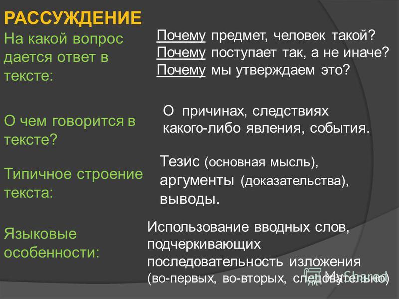 РАССУЖДЕНИЕ На какой вопрос дается ответ в тексте: О чем говорится в тексте? О причинах, следствиях какого-либо явления, события. Типичное строение текста: Тезис (основная мысль), аргументы (доказательства), выводы. Языковые особенности: Использовани