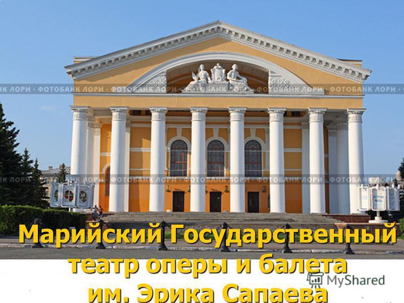 Марийский Государственный театр оперы и балета им. Эрика Сапаева