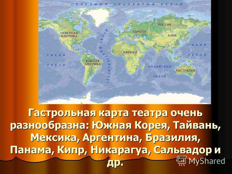 Гастрольная карта театра очень разнообразна: Южная Корея, Тайвань, Мексика, Аргентина, Бразилия, Панама, Кипр, Никарагуа, Сальвадор и др.