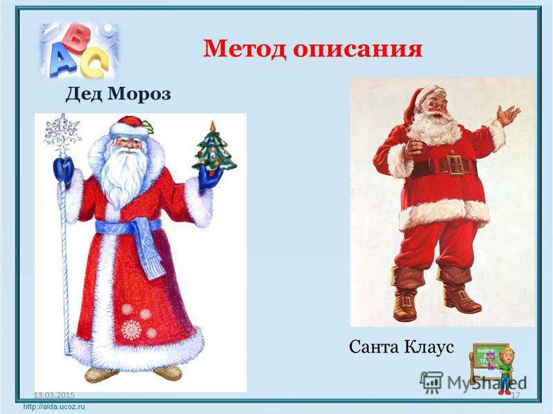 13.03.201517 Дед Мороз Санта Клаус Метод описания
