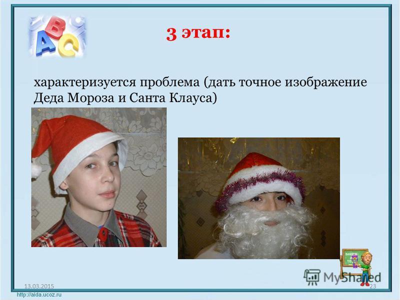 3 этап: 13.03.201523 характеризуется проблема (дать точное изображение Деда Мороза и Санта Клауса)