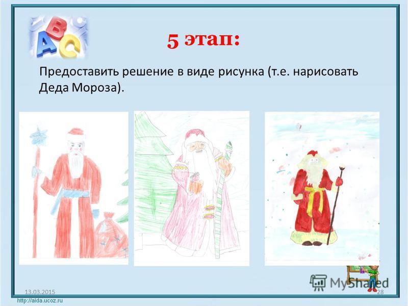 5 этап: 13.03.201528 Предоставить решение в виде рисунка (т.е. нарисовать Деда Мороза).