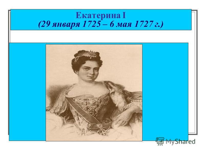Екатерина I (29 января 1725 – 6 мая 1727 г.)