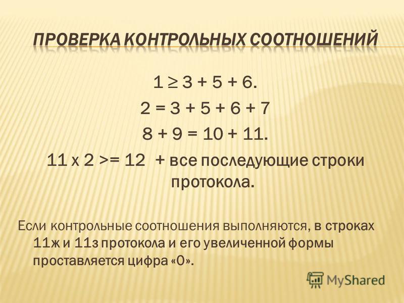 1 3 + 5 + 6. 2 = 3 + 5 + 6 + 7 8 + 9 = 10 + 11. 11 х 2 >= 12 + все последующие строки протокола. Если контрольные соотношения выполняются, в строках 11 ж и 11 з протокола и его увеличенной формы проставляется цифра «0».