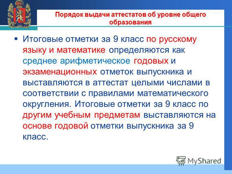 Порядок выдачи аттестатов об уровне общего образования Итоговые отметки за 9 класс по русскому языку и математике определяются как среднее арифметическое годовых и экзаменационных отметок выпускника и выставляются в аттестат целыми числами в соответс