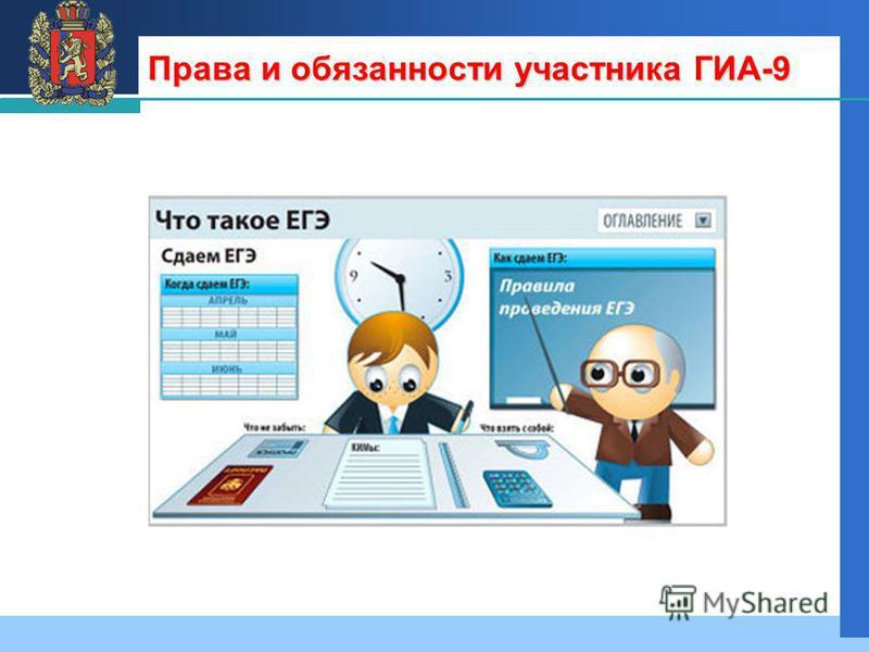 Права и обязанности участника ГИА-9