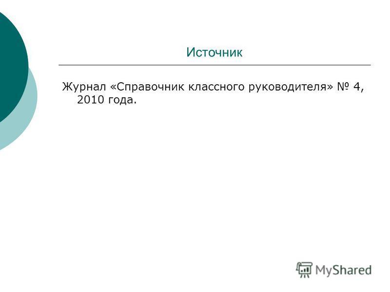 Источник Журнал «Справочник классного руководителя» 4, 2010 года.
