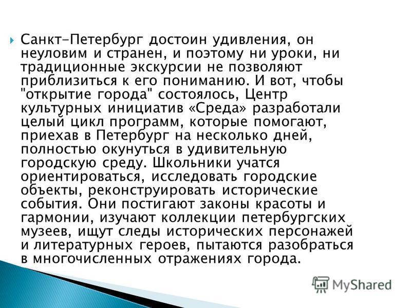 Санкт-Петербург достоин удивления, он неуловим и странен, и поэтому ни уроки, ни традиционные экскурсии не позволяют приблизиться к его пониманию. И вот, чтобы