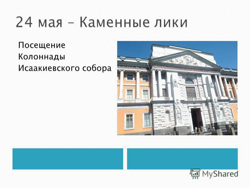 Посещение Колоннады Исаакиевского собора
