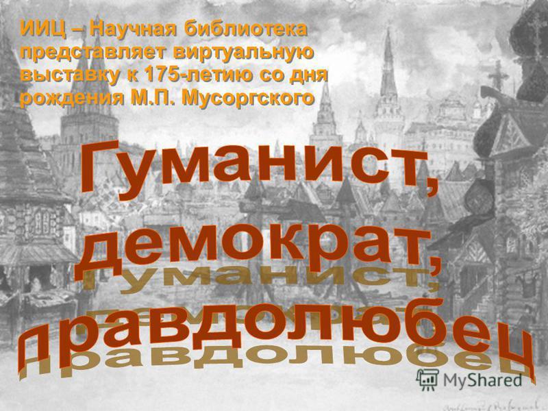ИИЦ – Научная библиотека представляет виртуальную выставку к 175-летию со дня рождения М.П. Мусоргского