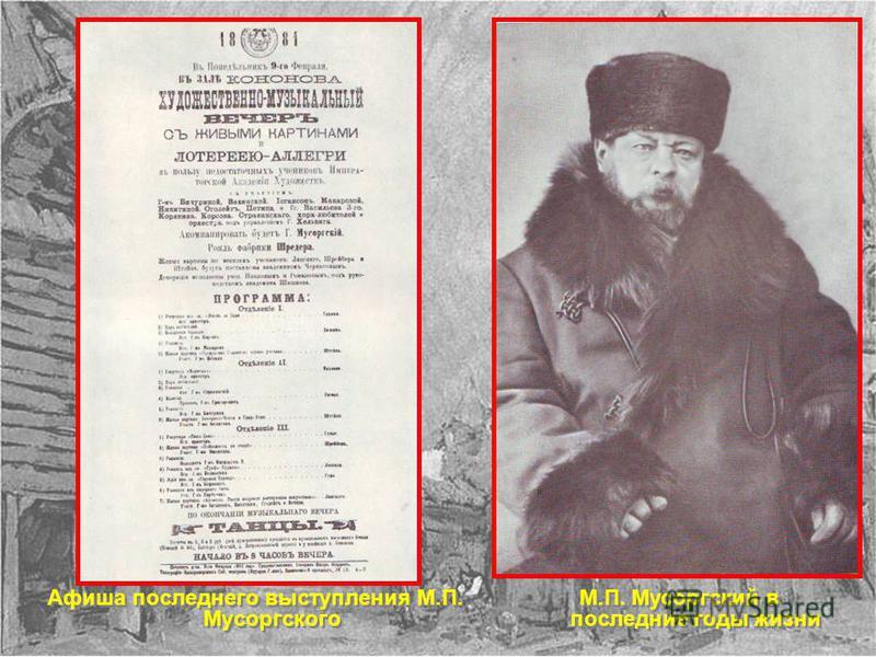 Афиша последнего выступления М.П. Мусоргского М.П. Мусоргский в последние годы жизни