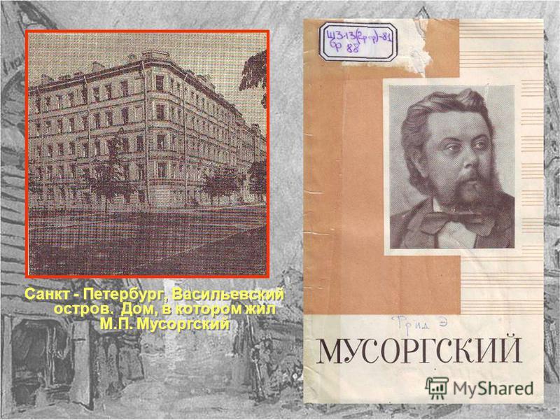 Санкт - Петербург, Васильевский остров. Дом, в котором жил М.П. Мусоргский