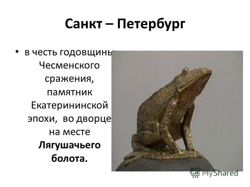 Санкт – Петербург в честь годовщины Чесменского сражения, памятник Екатерининской эпохи, во дворце на месте Лягушачьего болота.