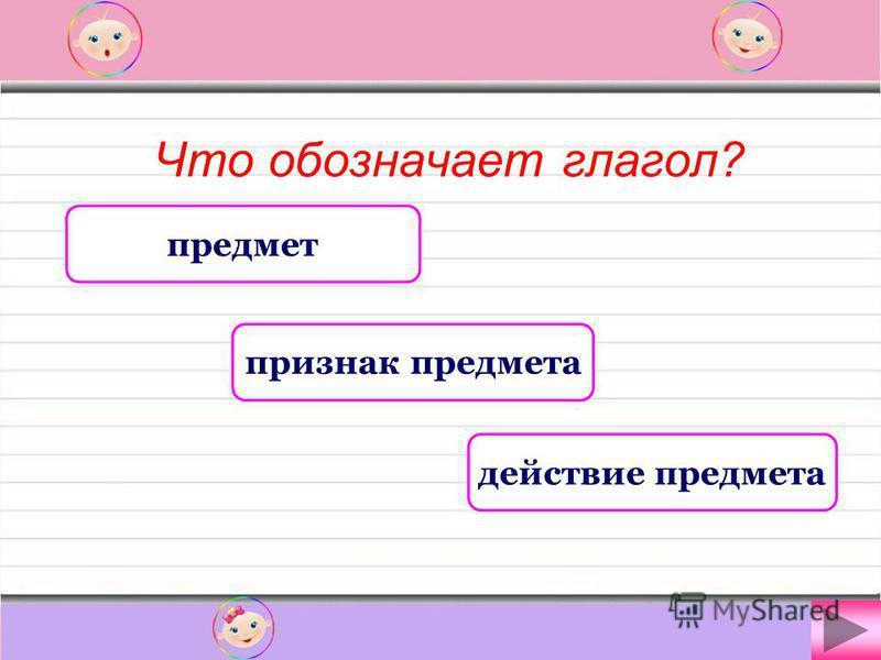 русский язык Глагол Амангалиева Галия Джафаровна, г. Атырау.