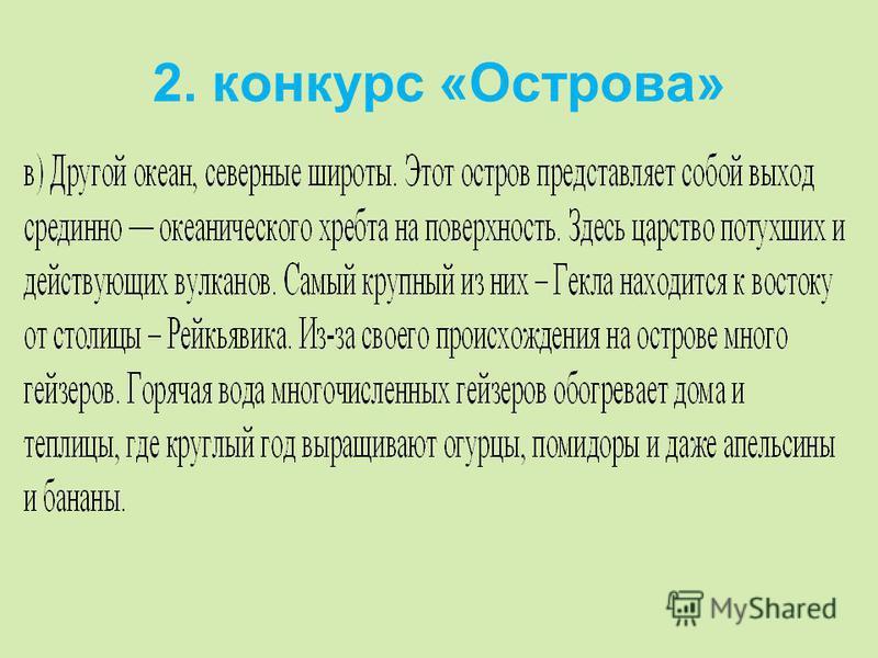 2. конкурс «Острова»