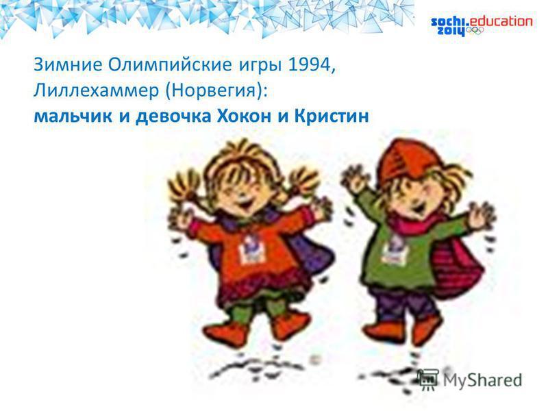 Зимние Олимпийские игры 1994, Лиллехаммер (Норвегия): мальчик и девочка Хокон и Кристин