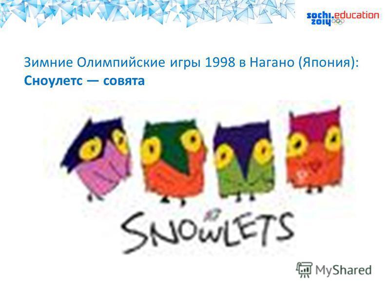 Зимние Олимпийские игры 1998 в Нагано (Япония): Сноулетс совята