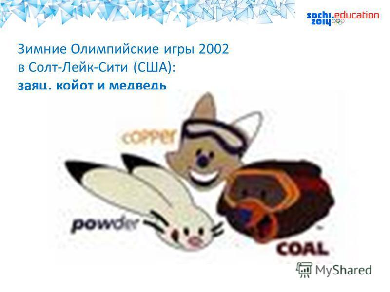 Зимние Олимпийские игры 2002 в Солт-Лейк-Сити (США): заяц, койот и медведь