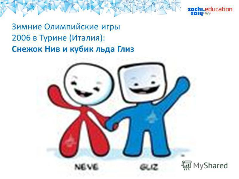 Зимние Олимпийские игры 2006 в Турине (Италия): Снежок Нив и кубик льда Глиз