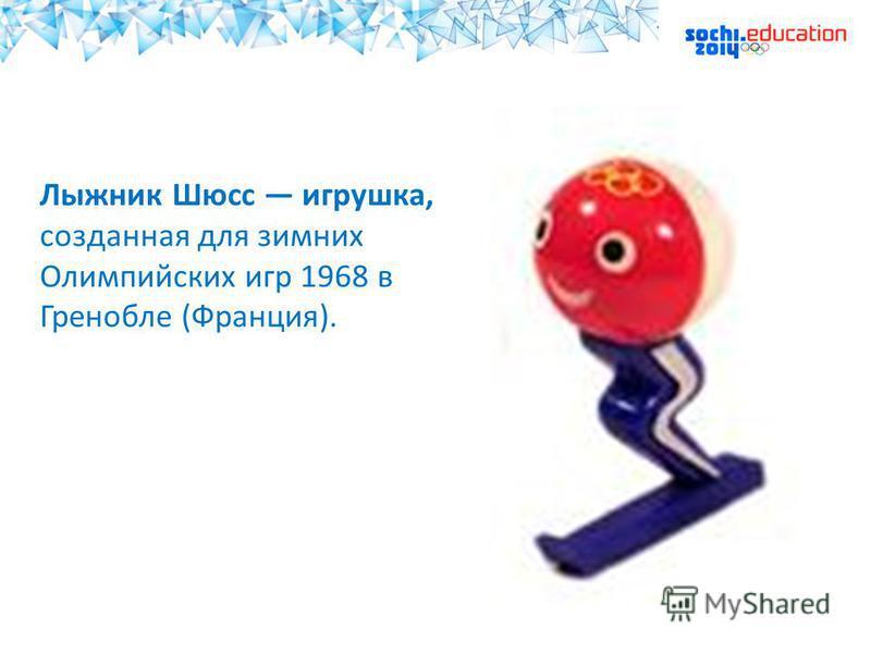 Лыжник Шюсс игрушка, созданная для зимних Олимпийских игр 1968 в Гренобле (Франция).