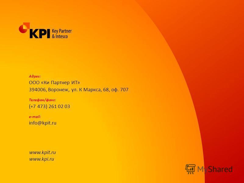 Адрес: ООО «Ки Партнер ИТ» 394006, Воронеж, ул. К Маркса, 68, оф. 707 Телефон/факс: (+7 473) 261 02 03 e-mail: info@kpit.ru www.kpit.ru www.kpi.ru