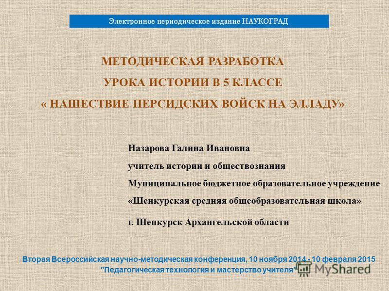 Вторая Всероссийская научно-методическая конференция, 10 ноября 2014 - 10 февраля 2015