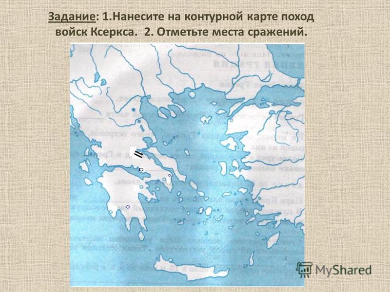 Задание: 1. Нанесите на контурной карте поход войск Ксеркса. 2. Отметьте места сражений.
