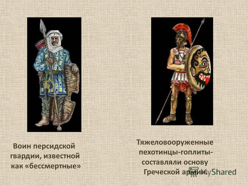 Тяжеловооруженные пехотинцы-гоплиты- составляли основу Греческой армии. Воин персидской гвардии, известной как «бессмертные»