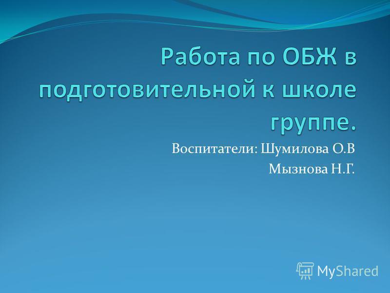 Воспитатели: Шумилова О.В Мызнова Н.Г.