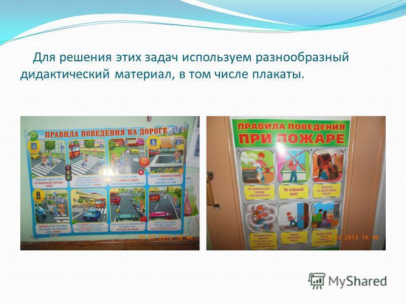 Для решения этих задач используем разнообразный дидактический материал, в том числе плакаты.