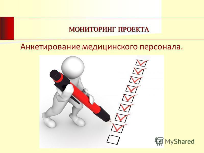 МОНИТОРИНГ ПРОЕКТА Анкетирование медицинского персонала.
