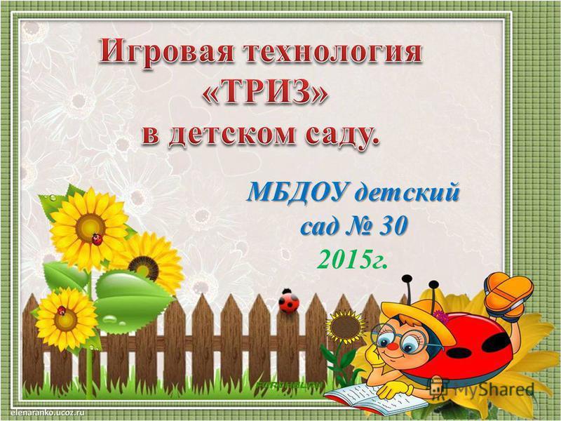 МБДОУ детский сад 30 2015 г.