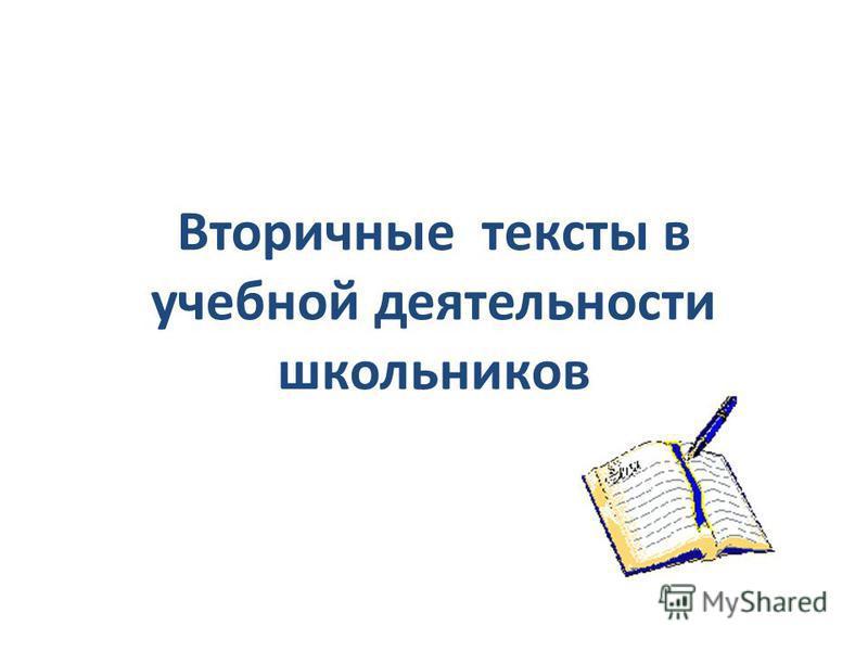 Вторичные тексты в учебной деятельности школьников