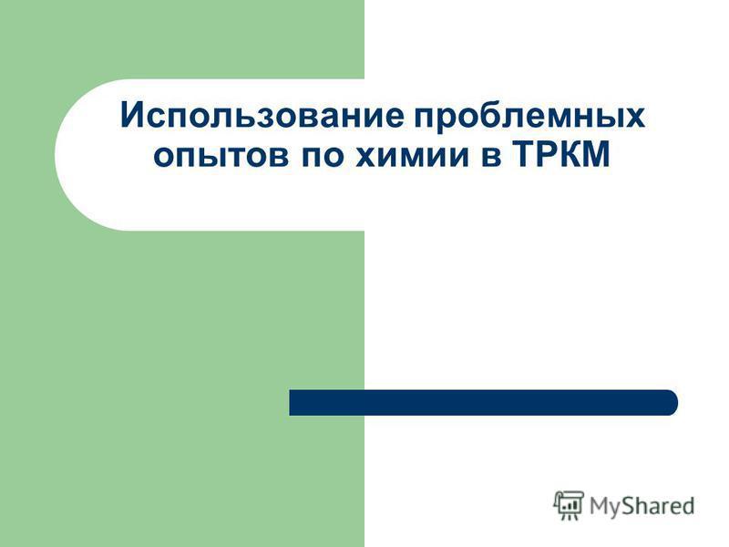 Использование проблемных опытов по химии в ТРКМ