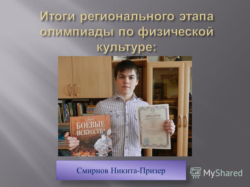 Смирнов Никита-Призер