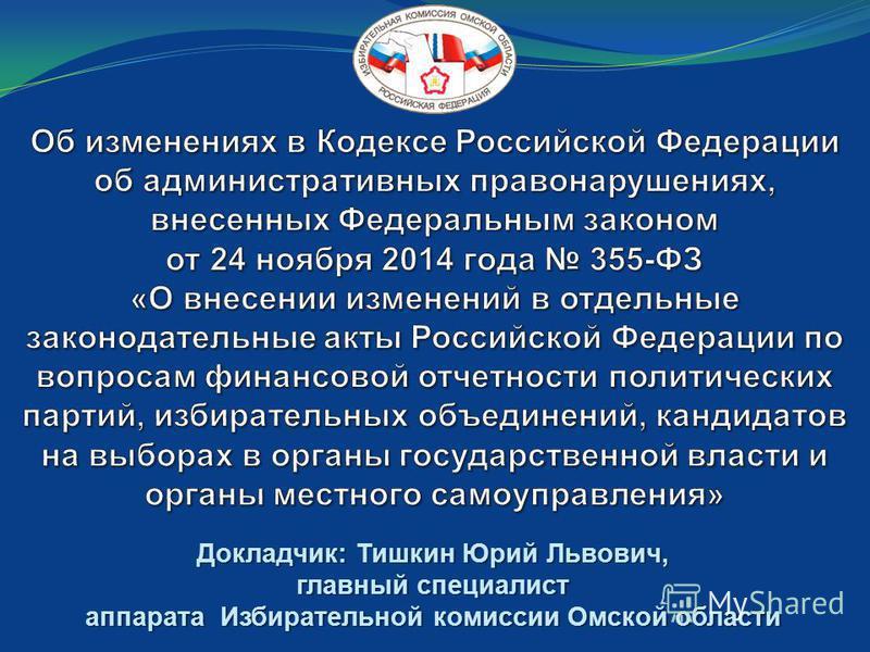 Докладчик: Тишкин Юрий Львович, главный специалист аппарата Избирательной комиссии Омской области