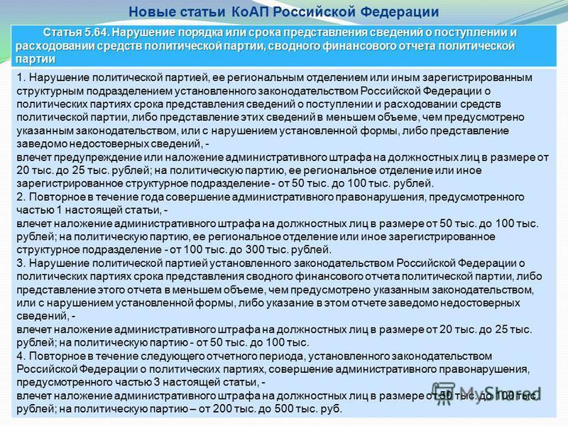 функция административное правонарушение предусмотренное частью 1 статьи 12 1 холодное время