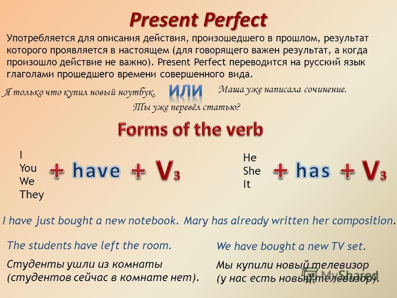 Present Perfect Употребляется для описания действия, произошедшего в прошлом, результат которого проявляется в настоящем (для говорящего важен результат, а когда произошло действие не важно). Present Perfect переводится на русский язык глаголами прош
