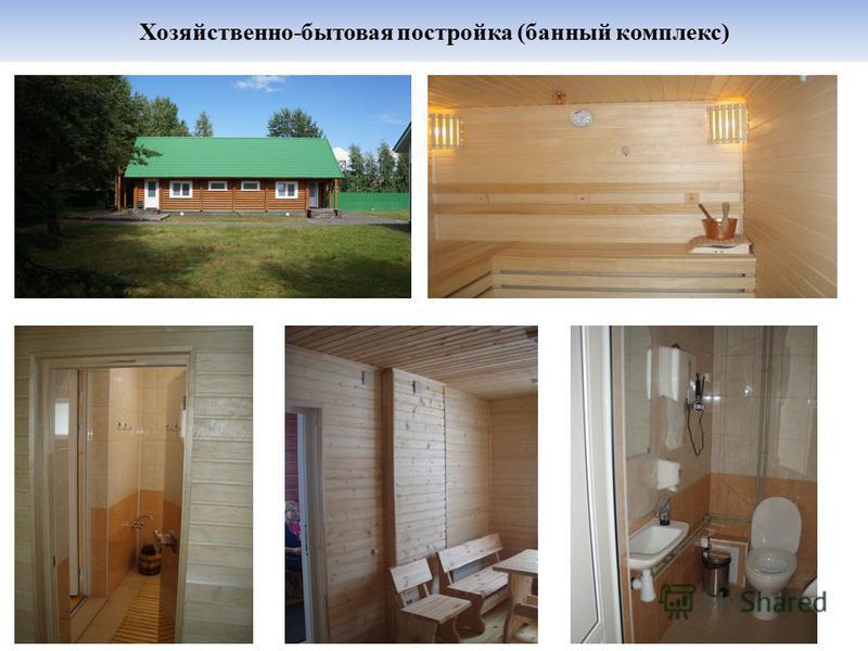 Хозяйственно-бытовая постройка (банный комплекс)