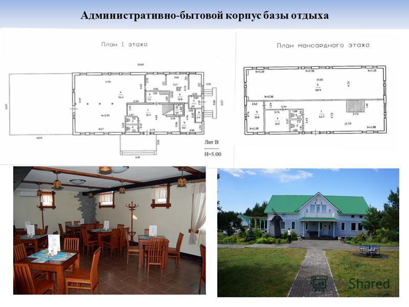 Административно-бытовой корпус базы отдыха