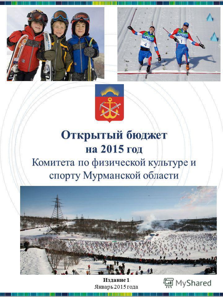 Открытый бюджет на 2015 год Комитета по физической культуре и спорту Мурманской области Издание 1 Январь 2015 года